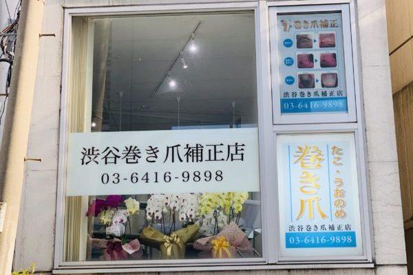 渋谷巻き爪補正店外観