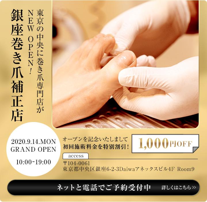 銀座巻き爪補正店2020年9月14日オープン