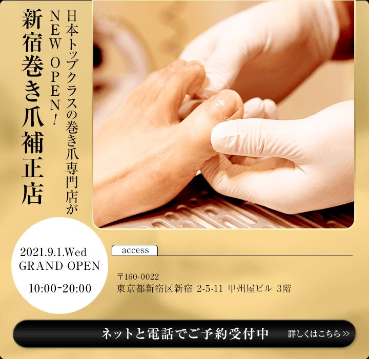 新宿巻き爪補正店2021年9月1日オープン